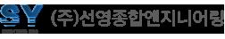 주식회사 선영종합엔지니어링